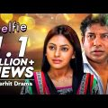 Selfie – সেলফি| Bangla Natok | Mosharraf Karim, Nipun, Masud Sejan