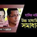 Bangla Natok Comedy | উচ্চ মাধ্যমিক সমাধান  by Mosharraf Karim, ATV