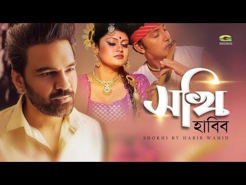 Sokhi Roiya Roiya | by Habib Wahid | Hit Bangla Song | Official Music Video | ☢ EXCL