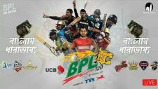 BPL 2019 || All Match Live On Mx Player || On Your Android Phone