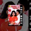Bhalobasa Bhalobasa | ভালবাসা ভালবাসা | Bengali Movie | Tapas Paul, Debashree Roy