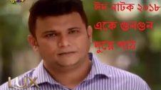 New bangla natok | একে গুনগুন দুয়ে পাঠ । New in 2019
