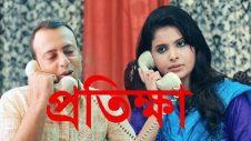 Bangla Telefilm Protikha by Riaz, Sabnam Faria   Full HD Bangla Natok 2015