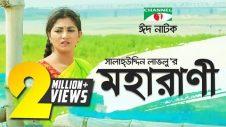 Moharani | মহারাণী | Eid Special | Bangla natok । Salauddin Lavlu | Shormi Mala | Channel i TV