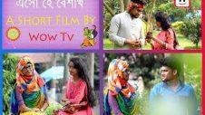 Boishaki ( বৈশাখী) New Bangla Natok 2018   পহেলা বৈশাখ ||  আধুনিক বাঙালী সংস্কৃতি  ||