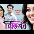 Bangla Natok – Revision (রিভিশন) | Tahsan, Monalisa, Sushoma, Faria Ohona, Bappi | Drama & Telefilm