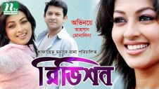 Bangla Natok – Revision (রিভিশন) | Tahsan, Monalisa, Sushoma, Faria Ohona, Bappi | Drama & Telefilm