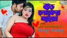 Boro Loker Maiya |Sanayee Mahbob | Anan Khan ||Bangla New Music Video 2019., Sanai SEXY Song,