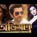 Abhimaan 2016 Kolkatha Bengali Movie