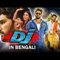DJ (Duvvada Jagannadham) Bengali Dubbed Full Movie | Allu Arjun, Pooja Hegde | DJ In Bengali