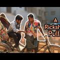 A  Rickshaw Puller | একজন রিক্সাচালক | Bangla Natok | Chaya Balok