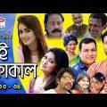 Bangla Natok | Bi Fucal | বাই ফোকাল | Tauquir Ahmed | Mousumi Hamid | EP 33-34 | SP Media