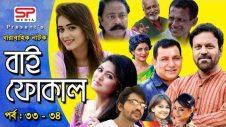 Bangla Natok   Bi Fucal   বাই ফোকাল   Tauquir Ahmed   Mousumi Hamid   EP 33-34   SP Media
