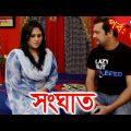 Bangla Natok | Shonghat | EP – 321 | Ahmed Sharif, Shahed, Humayra Himu, Moutushi, Bonna Mirza