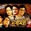 Mukhyamantri | মুখ্যমন্ত্রী | Bengali Movie | Ranjit Mallick | Chumki