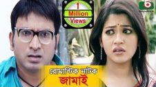 নাটক – জামাই | Bangla Natok | Jamai | Shaju Khadem, Badhon
