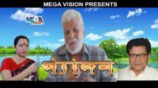 Gadon | Bangla Natok | Masum Aziz | Pijus Bondapadhay | Ifterkhab Dinar |