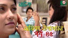 Bangla Natok   Nayika Upakkhan   EP – 45   Intekhab Dinar, Mou, Bonna Mirza, Shams Shumon, Lotifa