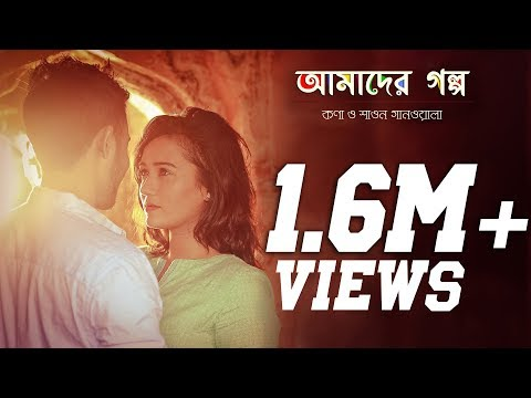 Amader Golpo | Full Music Video | Kona |  Shawon Gaanwala | Bangla New Song  |  eTunes Entertainment