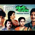 Pronomi Tomaya | প্রণমি তোমায় | Bengali Full Movie | Prosenjit