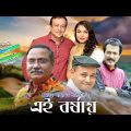 New Bangla Natok – Ei Borshay By Shawon, Riaz, Faruk | Full HD