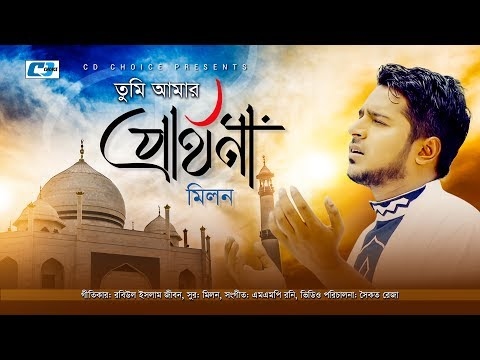 Tumi Amar Parthona | Milon | Islamic Gojol | Bangla Music Video 2017 | FULL HD