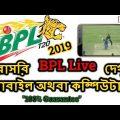 সরাসরি দেখুন BPL 2019 | BPL 2019 Live Streaming with Mobile | BPL 2019 | Bangladesh Premier League