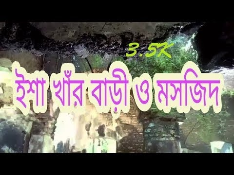 Discover KISHOREGANJ Part:03|ISHA KHA HOUSE|Travel|Kishoreganj|Dhaka|Bangladesh