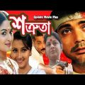 Bengali Movie Full ᴴᴰ | Sottruta | Kolkata Bangla Full Movie | শত্রুতা | Prosenjit | Debosri Roy
