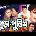 Gunda Police | গুন্ডা পুলিস | Manna | Diti | Ilias Kanchan | Razib | Bangla Full Movie