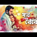 Poth Geche Beke | পথ গেছে বেকে | Bangla Natok 2019 | Ft Apurbo & Tisha