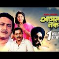 Asol Nakol | আসল নকল  | Bengali Movie | Ranjit Mallick, Satabdi Roy