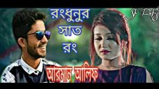 (রংধুনুর সাত রং)আরমান আলিফ(arman alif) bangla new music video song 2019