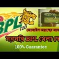 BPL 2019 Live Streaming with mobile | BPL 2019 | BPL 2019 News | Bangladesh premier league 2019 Live