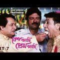 Besh Korechi Prem Korechi | বেশ করেছি প্রেম করেছি | Bengali Movie Part 7 | Sayak, Swarna Kamal Dutta