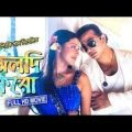 New Bangla Movie Romantic || HD Bengali Full Movies || Kolkata Bangla New Movie