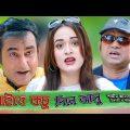 Raite Kachu Dine Alo ( রাইতে কচু দিনে আলো ) |  Bangla Natok  | Shamim Zaman,Hasan & Ahona
