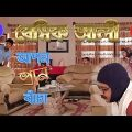 Bangla Natok | Basic Ali-72: Apon Pran Bacha | Comedy | বাংলা নাটক | আপন প্রাণ বাঁচা