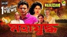 Mahajudhho | মহাযুদ্ধ | Bengali Movie | Mithun Chakraborty, Gautami