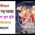 Tui sudhu amar bangla full movie free download | কীভাবে তুই শুধু আমার ফুল মুভি ডাউনলোড করবেন