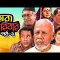 Boyra Poribar | Bangla Natok | A.T.M. Shamsuzzaman, Hasan Masood, Hassan Jahangir | Episode 01