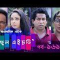 Maasranga TV | Fool HD | Ep 161 | Mosharraf Karim, Preeti, S. Selim, FR Babu | Natok | 2019