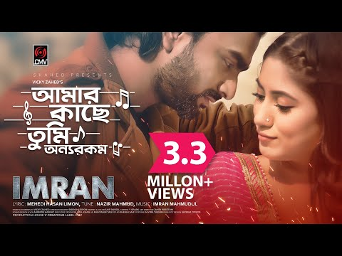 Amar Kache Tumi Onnorokom | IMRAN | SAFA KABIR | Official Music Video | Imran New Song 2019