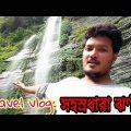 কিভাবে যাবেন সহস্রধারা ঝর্ণা – Sahastradhara Waterfall || Travel Vlog 02 || Beautiful Bangladesh