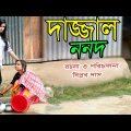 """দাজ্জাল ননদ। dazzal nanad। জীবন বদলে দেয়া শর্টফিল্ম """"অনুধাবন""""।Bangla natok। Biplob Tv"""