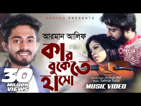 Kar Bukete Haso | Arman Alif | Sahriar Rafat | Official Music Video | New Song 2018