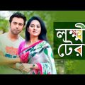 Bangla Natok Comedy | Lokhhitera | ft Apurbo | Tarin | ☢☢OFFICIAL☢☢