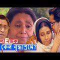 মা কেন বৃদ্ধাশ্রমে | Ma Keno Briddhasroma | Bangla natok | Shahiduzzaman Selim | Ferdousi Mazumder