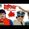 Rakte Lekha | রক্তে লেখা | Bengali Full Movie | Prasenjit | Chiranjit | Debashree | Full HD Restored