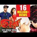 Bangla HD Movie | Hero The Superstar | Full Movie || Shakib Khan | Apu Biswas | Boby